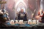 《魔法门之英雄无敌:王朝》战棋玩法赏析 一直下棋一直爽!