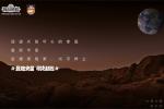 《我的起源》星球登陆计划圆满结束 火星基地将1:1植入亮相