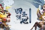 《道友请留步》新资料片 首次推出紫金女仙