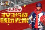 《街球艺术》全场最佳 3V3约战畅玩无限