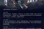 """《剑网3:指尖江湖》侠客""""唐简""""背后的故事"""
