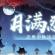忍者必须死3中秋节活动一览