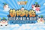萌物降临《奶牛镇的小时光》9月26日全平台正式上线