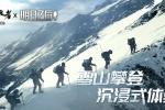 《明日之后》X《攀登者》联动开启 致敬无畏攀登精神