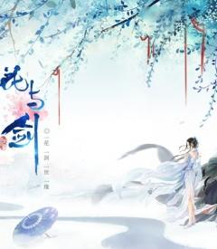 《花与剑》网易古风情缘手游9月20日封测开启