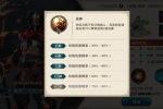 《圣剑联盟》评测:升级、搭配一步到位