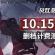 《战双帕弥什》10.15开测 你就是最后的希望