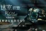 《迷室:往逝》The Room:Old Sins官方中文版11月19日首发
