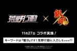 《荒野行動》x《銀魂》聯動PV公開 11月27日上線