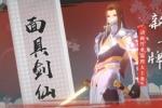 《狐妖小红娘》手游公测版本第二阶段更新 竹业篇至情上线