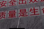 孫美琪疑案DLC4王愛國工廠標語位置介紹