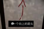 孙美琪疑案DLC4王爱国一个向上的箭头2位置介绍