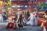 《一夢江湖》二周年嘉年華開幕 百人劇情穿越體驗
