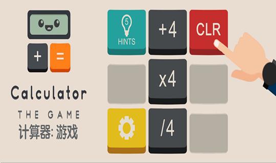 计算器游戏Calculator The Game手游全关卡通关攻略
