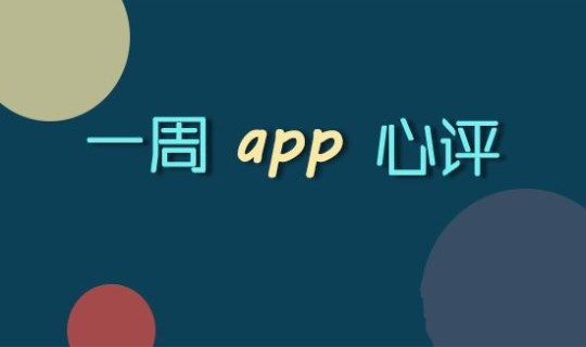 一周app心评推荐 你不可错过的应用APP(第11期)